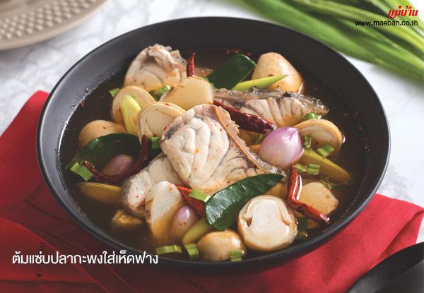 ต้มแซ่บปลากะพงใส่เห็ดฟาง สูตรอาหาร วิธีทำ แม่บ้าน
