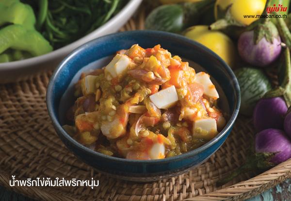 น้ำพริกไข่ต้มใส่พริกหนุ่ม สูตรอาหาร วิธีทำ แม่บ้าน