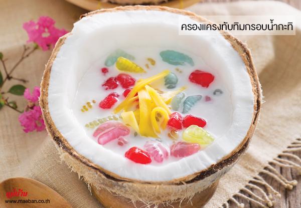 ครองแครงทับทิมกรอบนํ้ากะทิ สูตรอาหาร วิธีทำ แม่บ้าน