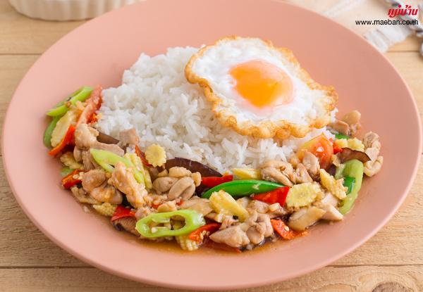 ผัดพริกหยวกไก่ไข่ดาว สูตรอาหาร วิธีทำ แม่บ้าน