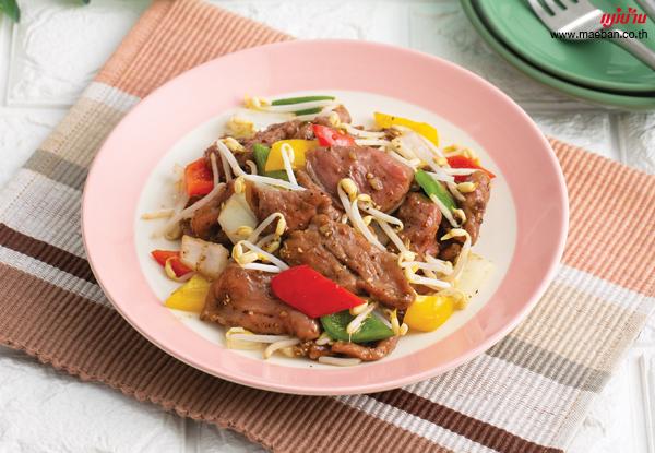 เนื้อผัดพริกไทยดำกับถั่วงอก สูตรอาหาร วิธีทำ แม่บ้าน