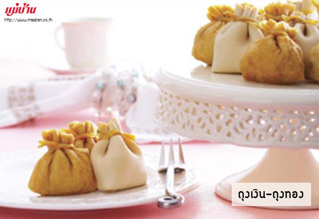 ถุงเงิน-ถุงทอง สูตรอาหาร วิธีทำ แม่บ้าน
