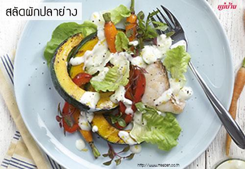 สลัดผักปลาย่าง สูตรอาหาร วิธีทำ แม่บ้าน