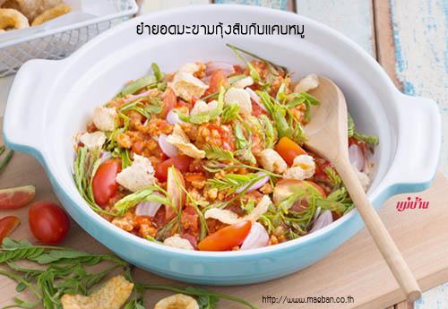 ยำยอดมะขามกุ้งสับกับแคบหมู สูตรอาหาร วิธีทำ แม่บ้าน