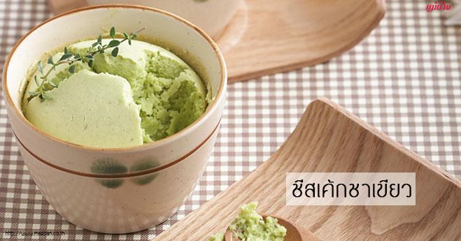 ชีสเค้กชาเขียว สูตรอาหาร วิธีทำ แม่บ้าน