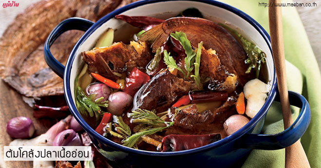 ต้มโคล้งปลาเนื้ออ่อน สูตรอาหาร วิธีทำ แม่บ้าน