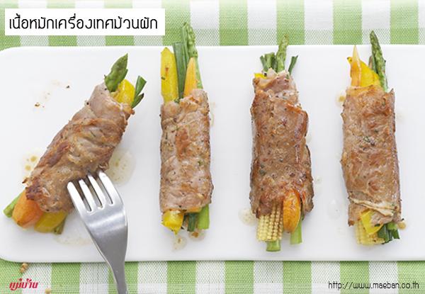 เนื้อหมักเครื่องเทศม้วนผัก สูตรอาหาร วิธีทำ แม่บ้าน