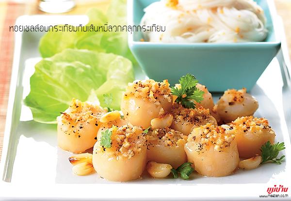 หอยเชลล์อบกระเทียมกับเส้นหมี่ลวกคลุกกระเทียม สูตรอาหาร วิธีทำ แม่บ้าน
