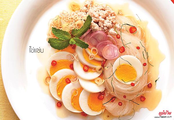 ไข่แซ่บ สูตรอาหาร วิธีทำ แม่บ้าน