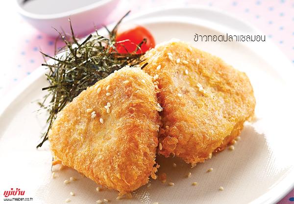 ข้าวทอดปลาแซลมอน สูตรอาหาร วิธีทำ แม่บ้าน