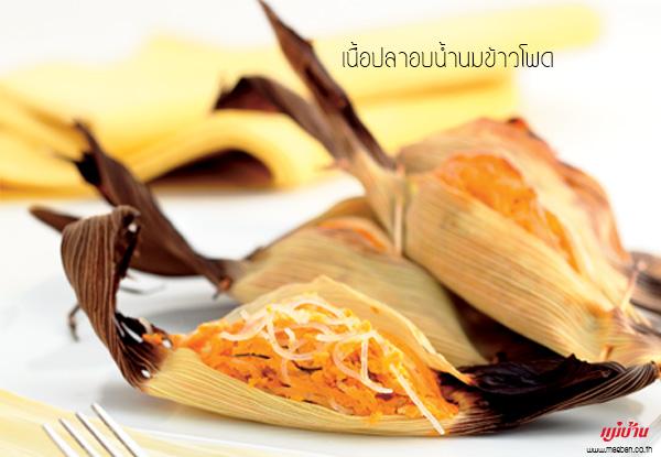 เนื้อปลาอบน้ำนมข้าวโพด สูตรอาหาร วิธีทำ แม่บ้าน