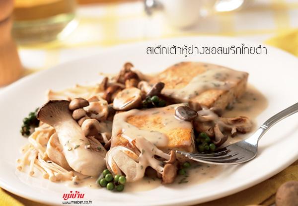 สเต๊กเต้าหู้ย่างซอสพริกไทยดำ สูตรอาหาร วิธีทำ แม่บ้าน