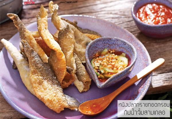 หนังปลากรายทอดกรอบกับน้ำจิ้มสามเกลอ สูตรอาหาร วิธีทำ แม่บ้าน