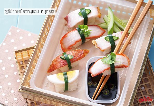ซูชิข้าวเหนียวหมูแดง หมูกรอบ สูตรอาหาร วิธีทำ แม่บ้าน