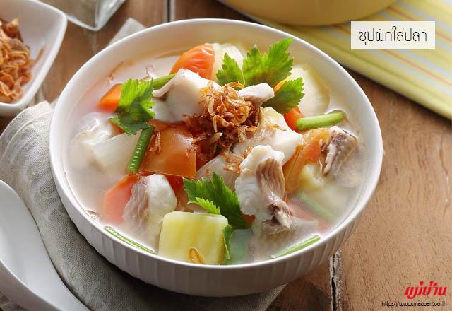 ซุปผักใส่ปลา สูตรอาหาร วิธีทำ แม่บ้าน