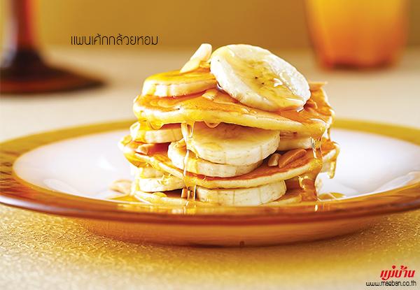แพนเค้กกล้วยหอม สูตรอาหาร วิธีทำ แม่บ้าน
