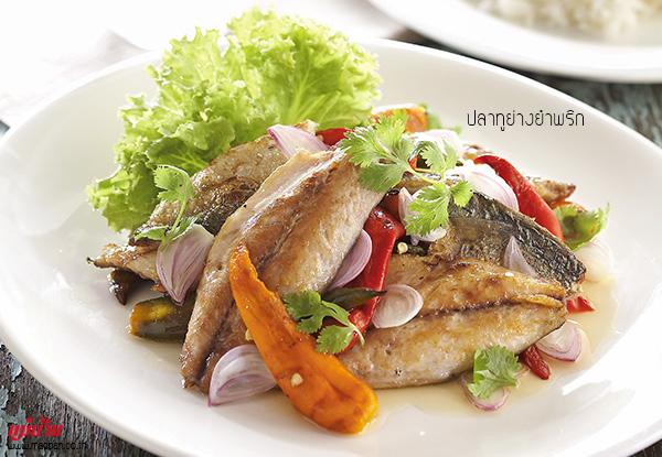 ปลาทูย่างยำพริก สูตรอาหาร วิธีทำ แม่บ้าน