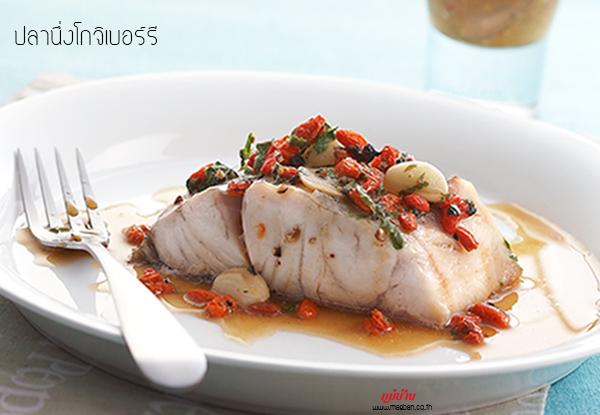 ปลานึ่งโกจิเบอร์รี สูตรอาหาร วิธีทำ แม่บ้าน
