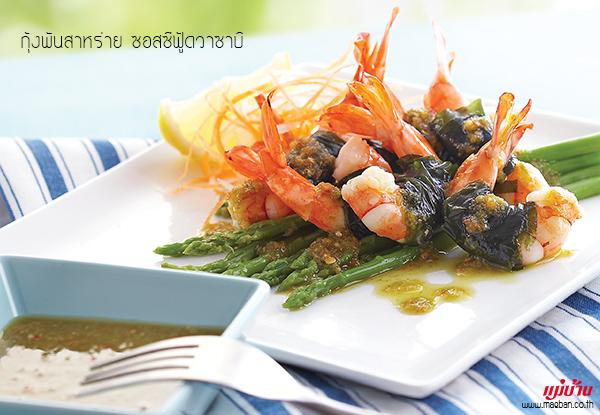 กุ้งพันสาหร่าย ซอสซีฟู้ดวาซาบิ สูตรอาหาร วิธีทำ แม่บ้าน