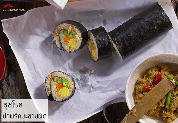 ซูชิโรลน้ำพริกมะขามผัด สูตรอาหาร วิธีทำ แม่บ้าน
