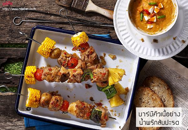 บาร์บีคิวเนื้อย่างน้ำพริกสับปะรด สูตรอาหาร วิธีทำ แม่บ้าน