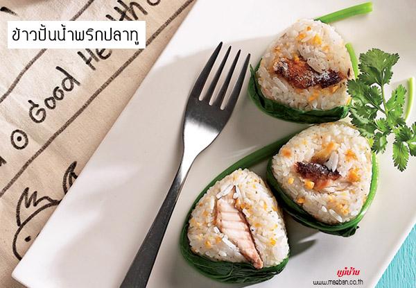 ข้าวปั้นน้ำพริกปลาทู สูตรอาหาร วิธีทำ แม่บ้าน