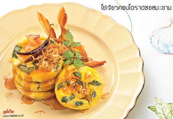 ไข่เจียวคอนโดราดซอสมะขาม สูตรอาหาร วิธีทำ แม่บ้าน