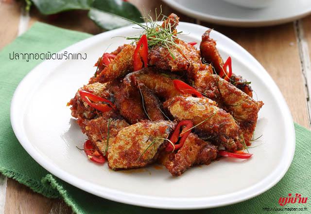 ปลาทูทอดผัดพริกแกง สูตรอาหาร วิธีทำ แม่บ้าน