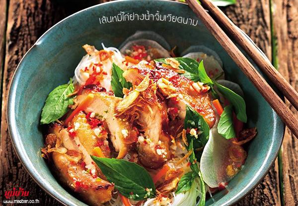 เส้นหมี่ไก่ย่างน้ำจิ้มเวียดนาม สูตรอาหาร วิธีทำ แม่บ้าน