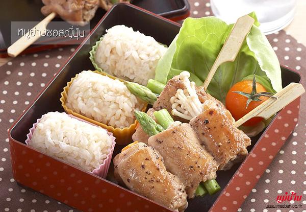 หมูย่างซอสญี่ปุ่น สูตรอาหาร วิธีทำ แม่บ้าน