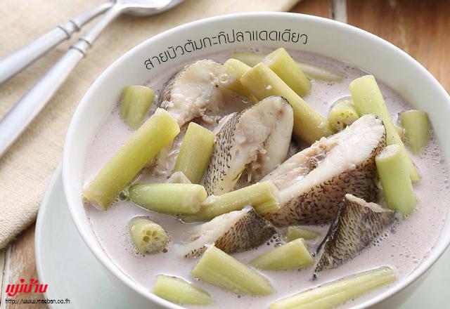 สายบัวต้มกะทิปลาแดดเดียว สูตรอาหาร วิธีทำ แม่บ้าน