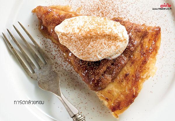 ทาร์ตกล้วยหอม (Banana Tarte Tartin) สูตรอาหาร วิธีทำ แม่บ้าน