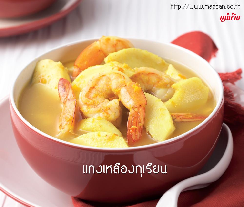 แกงเหลืองทุเรียน สูตรอาหาร วิธีทำ แม่บ้าน