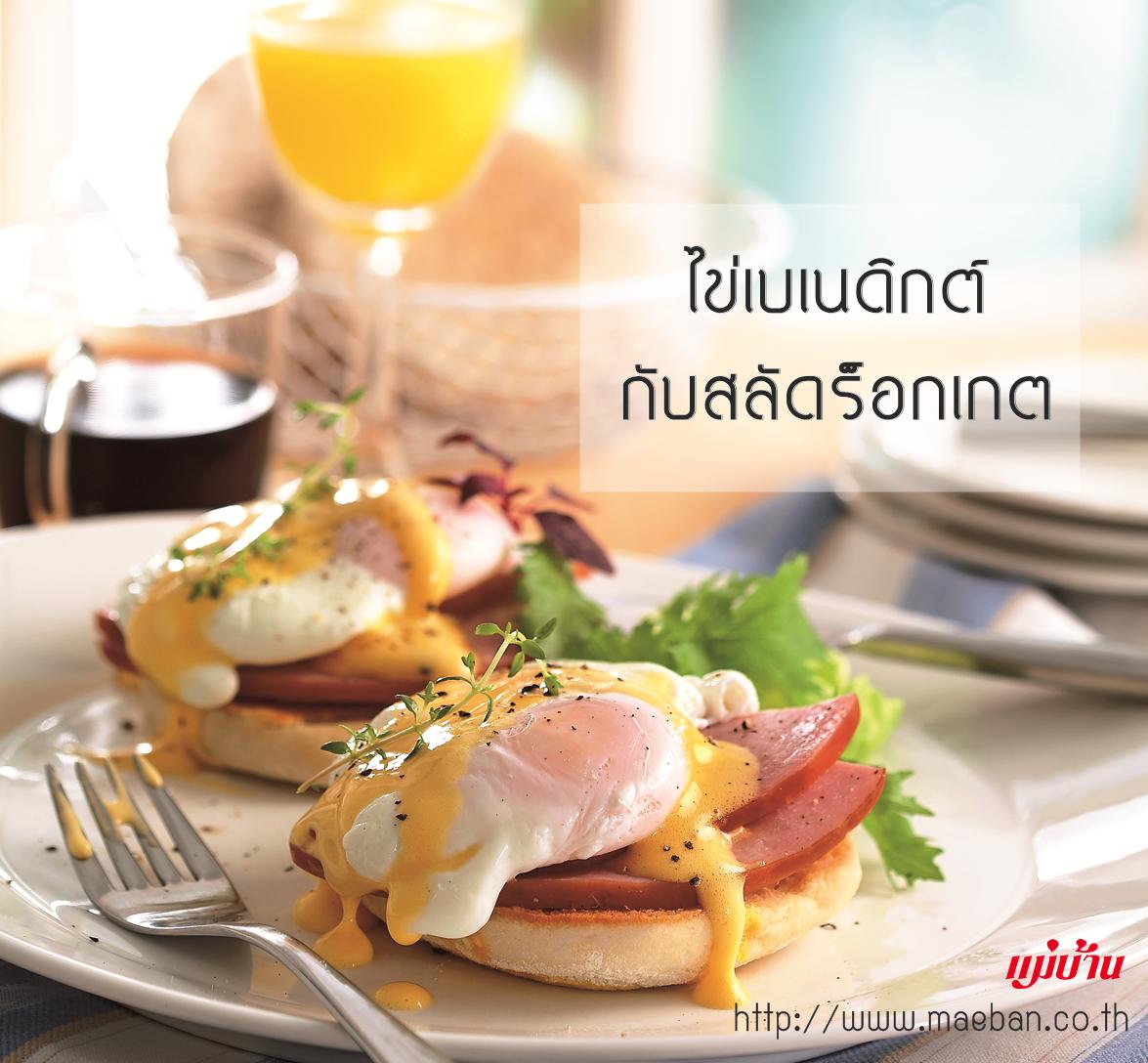 ไข่เบเนดิกต์กับสลัดร็อกเกต สูตรอาหาร วิธีทำ แม่บ้าน