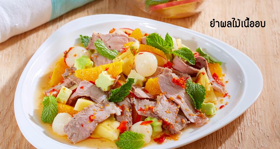 ยำผลไม้เนื้ออบ สูตรอาหาร วิธีทำ แม่บ้าน