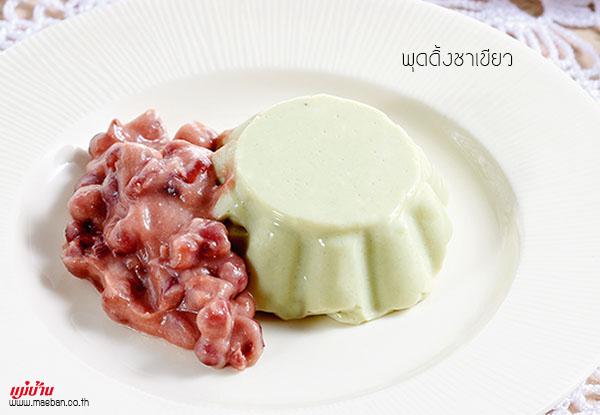พุดดิ้งชาเขียว(Matcha Flan) สูตรอาหาร วิธีทำ แม่บ้าน