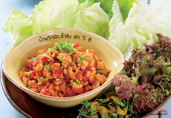 น้ำพริกอ่องไก่สับ ผัก 5 สี สูตรอาหาร วิธีทำ แม่บ้าน