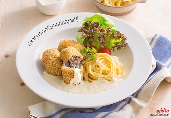 ปลาทูทอดครีมซอสหญ้าฝรั่น สูตรอาหาร วิธีทำ แม่บ้าน