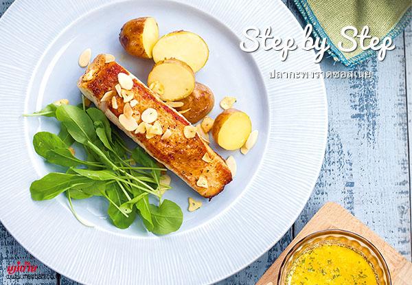 ปลากะพงราดซอสเนย สูตรอาหาร วิธีทำ แม่บ้าน