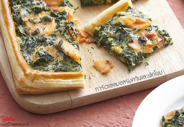 ทาร์ตแซลมอลรมควันและผักโขม สูตรอาหาร วิธีทำ แม่บ้าน