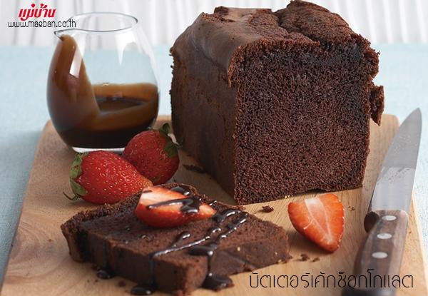 บัตเตอร์เค้กช็อกโกแลต สูตรอาหาร วิธีทำ แม่บ้าน