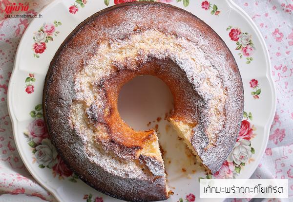 เค้กมะพร้าวกะทิโยเกิร์ต สูตรอาหาร วิธีทำ แม่บ้าน