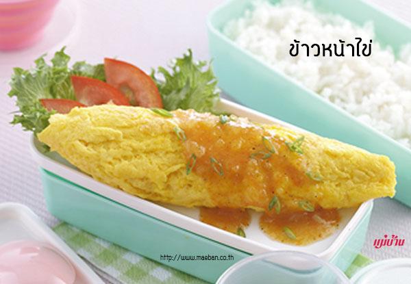 ข้าวหน้าไข่ สูตรอาหาร วิธีทำ แม่บ้าน