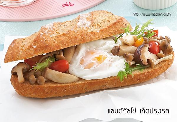 แซนด์วิชไข่ เห็ดปรุงรส สูตรอาหาร วิธีทำ แม่บ้าน