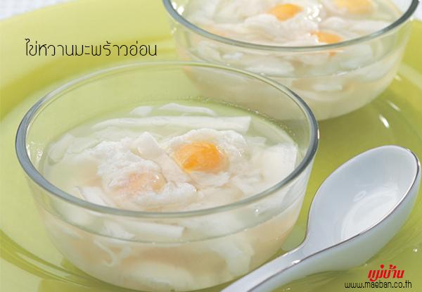 ไข่หวานมะพร้าวอ่อน สูตรอาหาร วิธีทำ แม่บ้าน