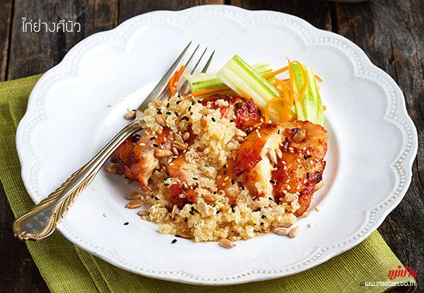 ไก่ย่างคีนัว สูตรอาหาร วิธีทำ แม่บ้าน