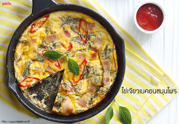 ไข่เจียวเบคอนสมุนไพร สูตรอาหาร วิธีทำ แม่บ้าน