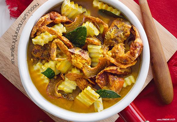 แกงเหลืองปูนิ่มยอดมะพร้าวอ่อน  สูตรอาหาร วิธีทำ แม่บ้าน