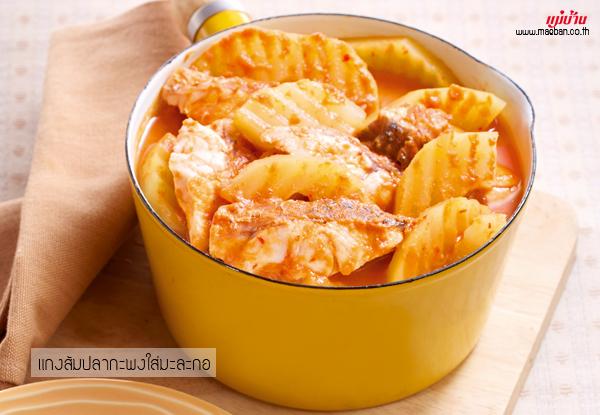 แกงส้มปลากะพงใส่มะละกอ สูตรอาหาร วิธีทำ แม่บ้าน