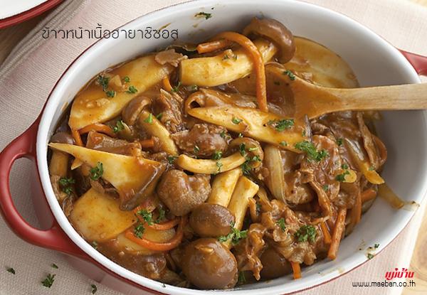 ข้าวหน้าเนื้อฮายาชิซอส สูตรอาหาร วิธีทำ แม่บ้าน